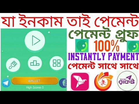 Online income bd payment bkash || new earning app || photon pong App || photon bangla tutorial |2020