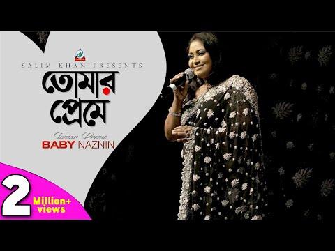 Tomar Preme Monta - Baby Naznin  |  Sangeeta official