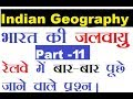 Railway ALP/Group-D| भारत की जलवायु | Indian Geograpgy (Part-11)| By Sumit Sharma