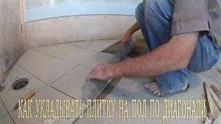 Как укладывать плитку на пол по диагонали.Укладка плитки своими руками.Способы укладки плитки на пол