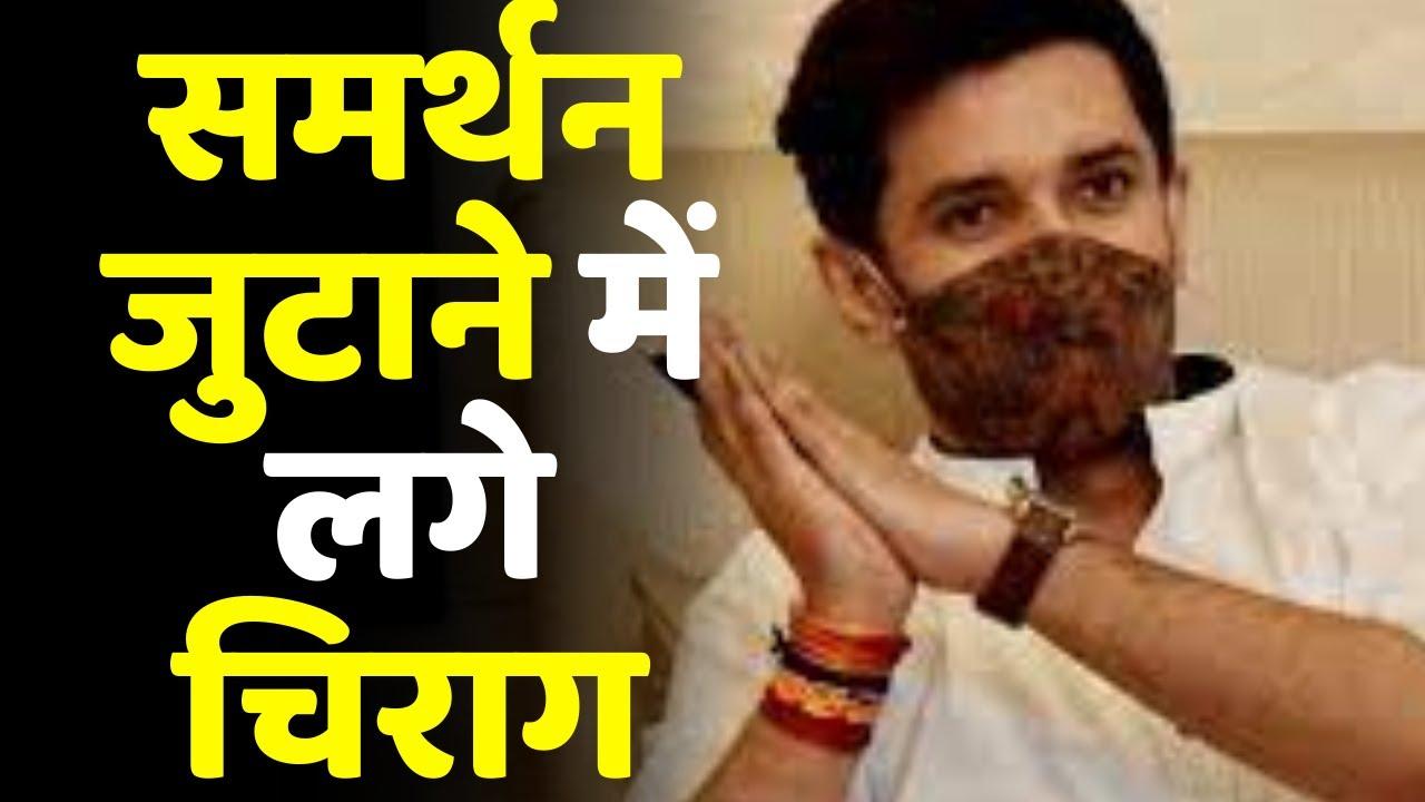 Bihar Politics: बंगला जल गया अपने ही चिराग से | Chirag Paswan | JDU | Latest News | LJP