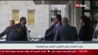 وفد الحكومة السورية يرفض التفاوض المباشر مع المعارضة