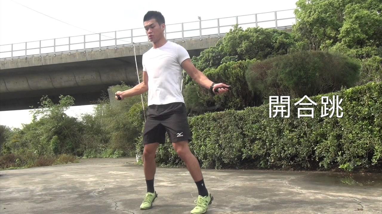跳繩 自我訓練 - YouTube