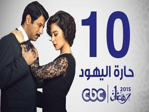 مسلسل حارة اليهود الحلقة 10 كاملة HD 720p / مشاهدة اون لاين