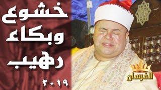 الله أكبر بكاء وخشوع رهيب مثل عمه محمد صديق أجمل حفل بإسنا 2019