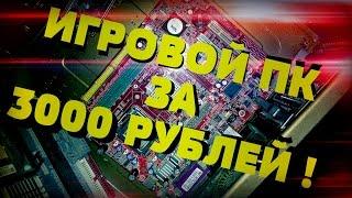 как собрать игровой пк за 3000 рублей аналог ps4 pro