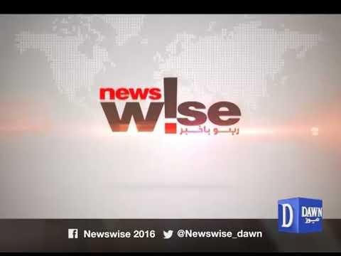 Newswise - October 03, 2017 - Dawn News