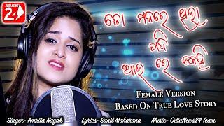 To Manare Thila Jadi Au Re Kehi Female Official Studio Version Amrita Nayak Odia Sad Song