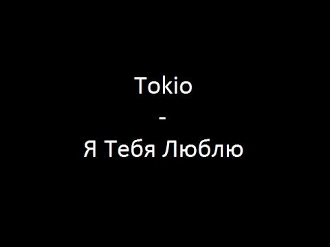 Tokio - Я Тебя Люблю (Lyrics & English Translation) _ мачете _