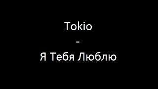 Tokio - Я Тебя Люблю (Lyrics & English Subtitles) _ мачете _
