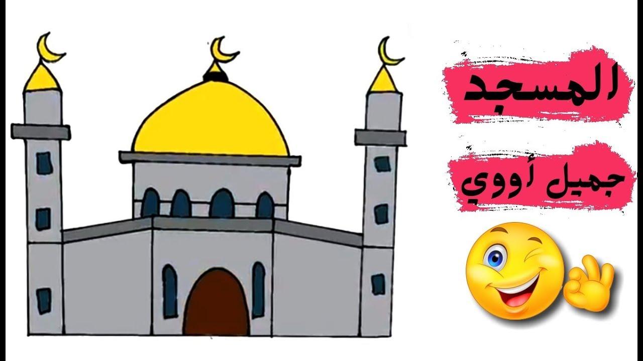 رسم مسجد مغربي للاطفال