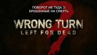 Поворот не туда 3: Брошенные на смерть — Оригинальный тизер [RUSSAB]