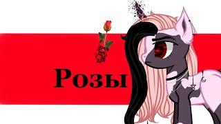 Пони клип-Розы (нас 100❤)