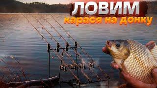 Рыбалка на Карася Первый день лета рыбачим на донку Крупный Карась