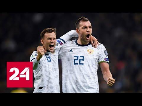 Разгром сборной Казахстана дал футболистам России шанс продвинуться вперед - Россия 24