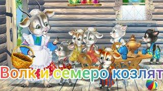Волк и семеро козлят Сказка для детей