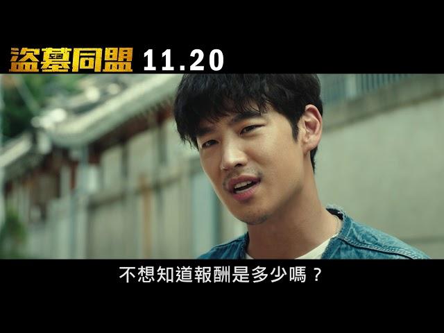 【盜墓同盟】角色介紹預告 11/20(五) 全台上映