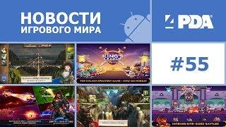 Новости игрового мира Android - выпуск 55 [Android игры]
