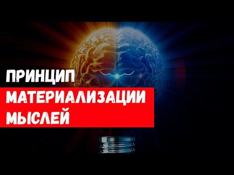 Материализация мыслей. Секрет быть богатым и здоровым! (в описании практика)