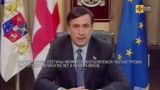 Запечатленная ложь: 7 лет назад Саакашвили пообещал Осетии мир