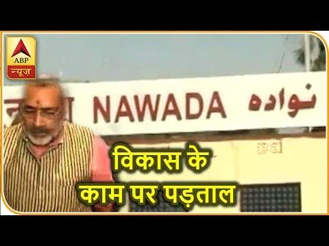 विजयपथ: गिरिराज सिंह के संसदीय क्षेत्र नवादा से विकास के काम पर बड़ी पड़ताल | ABP News Hindi