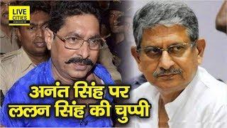 Anant Singh के Munger से चुनाव लड़ने पर मंत्री Lalan Singh ने साधी चुप्पी बोले हमें नहीं पता