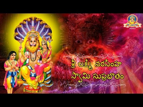 Sri Lakshmi Narasimha Suprabatham    Lord Narasimha Swamy Devotional Songs