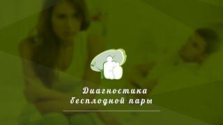 Диагностика бесплодной пары(http://ivf-family.com.ua/ Тел.: (044) 394-52-23 Проблема бесплодного брака в последние десятилетия стала очень актуальна..., 2015-07-07T08:18:08.000Z)