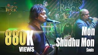 Mon shudhu mon   Souls  Banglalink presents Legends of Rock