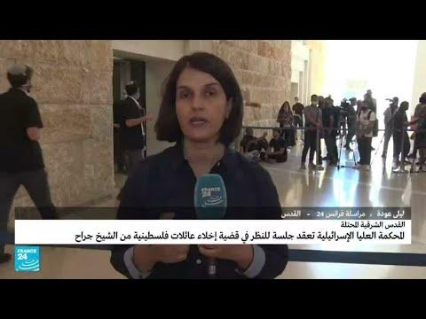 ...المحكمة العليا الإسرائيلية تبحث مصير العائلات المهد  - نشر قبل 33 دقيقة
