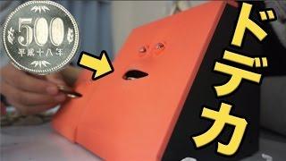 巨大人面貯金箱に限界まで入れると変な音出た!笑 thumbnail