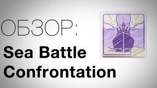 sea Battle Confrontation для Android. Обзор