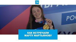 Встреча Марты Мартьяновой в аэропорту Казани