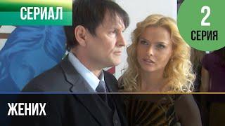▶️ Жених 2 серия - Мелодрама | Фильмы и сериалы - Русские мелодрамы