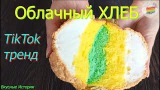 ОБЛАЧНЫЙ ХЛЕБ Кулинарный тренд из ТikTok Cloud Bread Recipe TikTok Trending