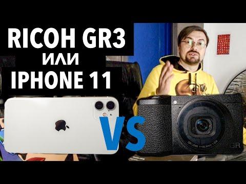 """Обзор Ricoh GR3 (Сравнение с Sony A6400 и Iphone 11 #1 """"Блог"""")"""