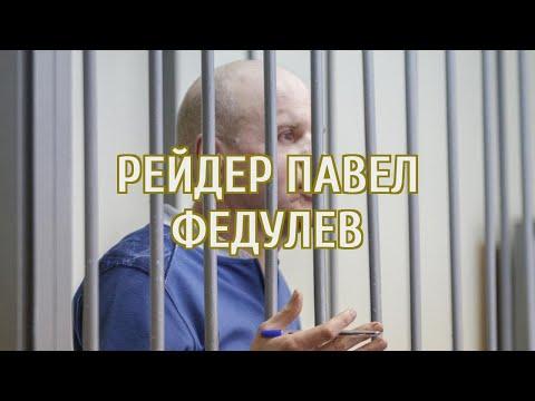 Рейдер-убийца Федулев возвращается насвободу