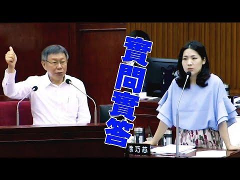 台北市議會問政品質 理性問政 實問實答 徐巧芯議員質詢柯文哲市長