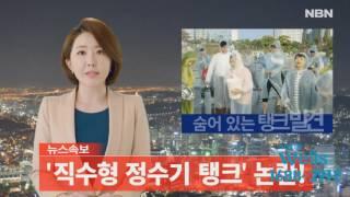 교원 웰스 정수기 물 탱크 논란!!!