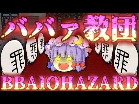 【ゆっくり茶番】ババァイオハザード_5話「ババァ信仰」