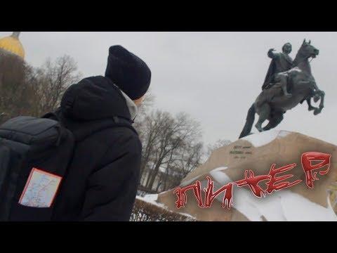 Питер ты для меня (Москвич про СПБ) клип на стихи про Санкт Петербург