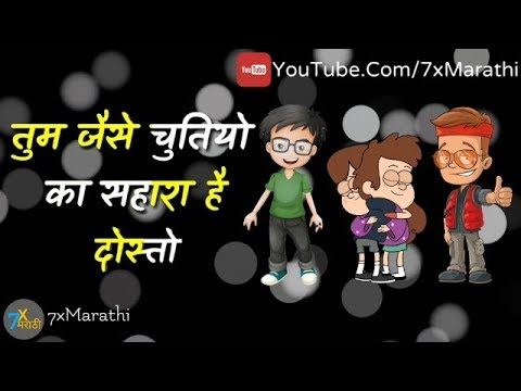 FriendShip Day Whatsapp Status | Friends anthem | Whatsapp Status | 7xMarathi