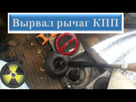 Как отремонтировать рычаг кпп Газель | отремонтировать | перемены | старого | передач | образца | коробка | газель | рычаг | кпп | как