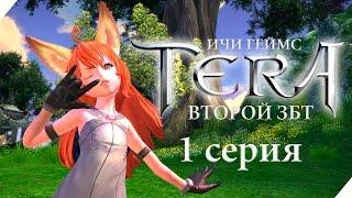 TERA Online - Второй этап ЗБТ Тера в России - 1 серия