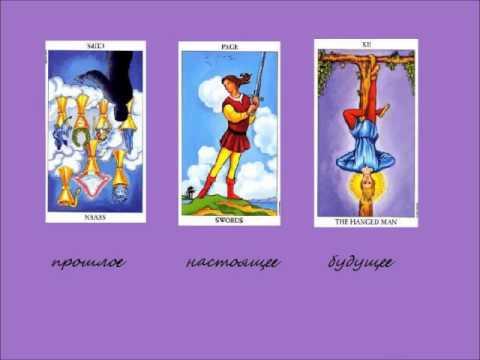 3-х карточный расклад Прошлое-Настоящее-Будущее
