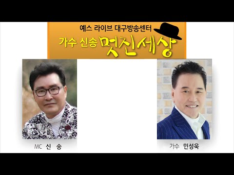 "[Yes Live] ""가수 신송의 멋진 세상"" #가수신송  #가수민성욱"