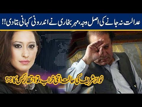Mehar Bukhari Hardcore Views On Nawaz Sharif Health thumbnail