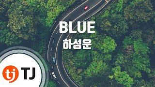 [TJ노래방] BLUE - 하성운 / TJ Karaoke