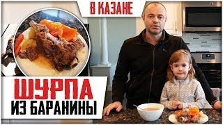 ШУРПА ИЗ БАРАНИНЫ В КАЗАНЕ НА КОСТРЕ! Классический рецепт шурпы.