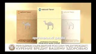 Реклама сигарет Camel natural flavor / cigarette commercial